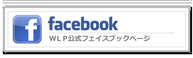 WLP FACEBOOKページ