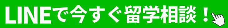 マッサージ留学LINE