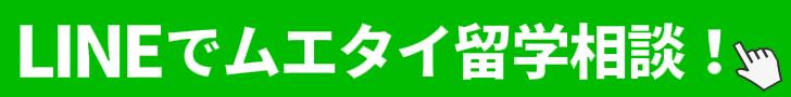 ムエタイ留学LINE